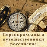 Первопроходцы и путешественники российские