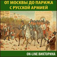 Военно-историческая on-line викторина «От Москвы до Парижа с русской армией»
